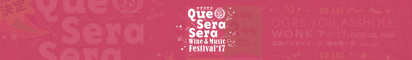Que Sera Sera Wine & Music Fectival '17