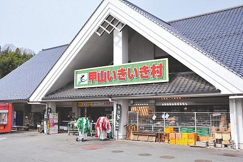 甲山いきいき村