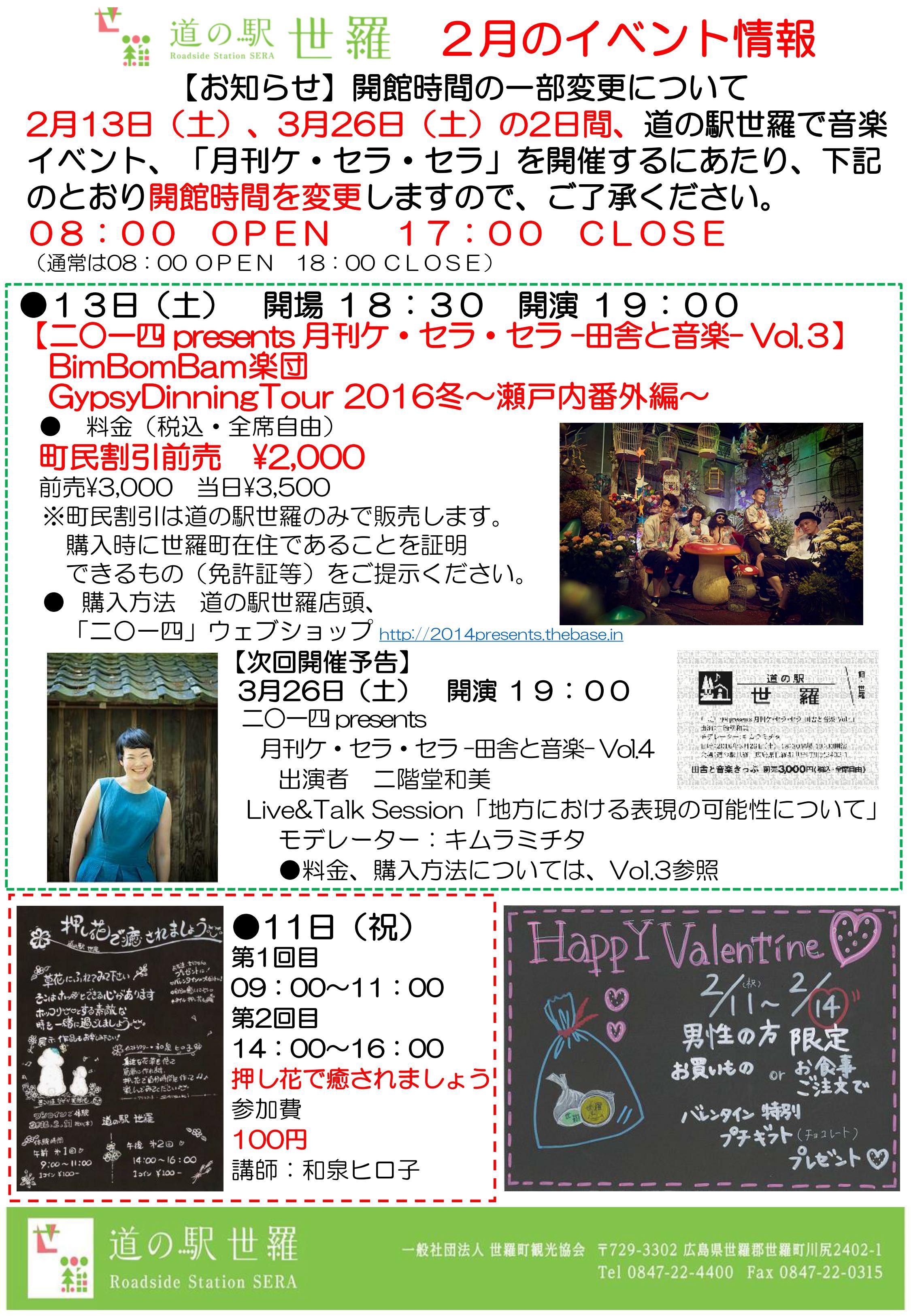 2月のイベント情報①