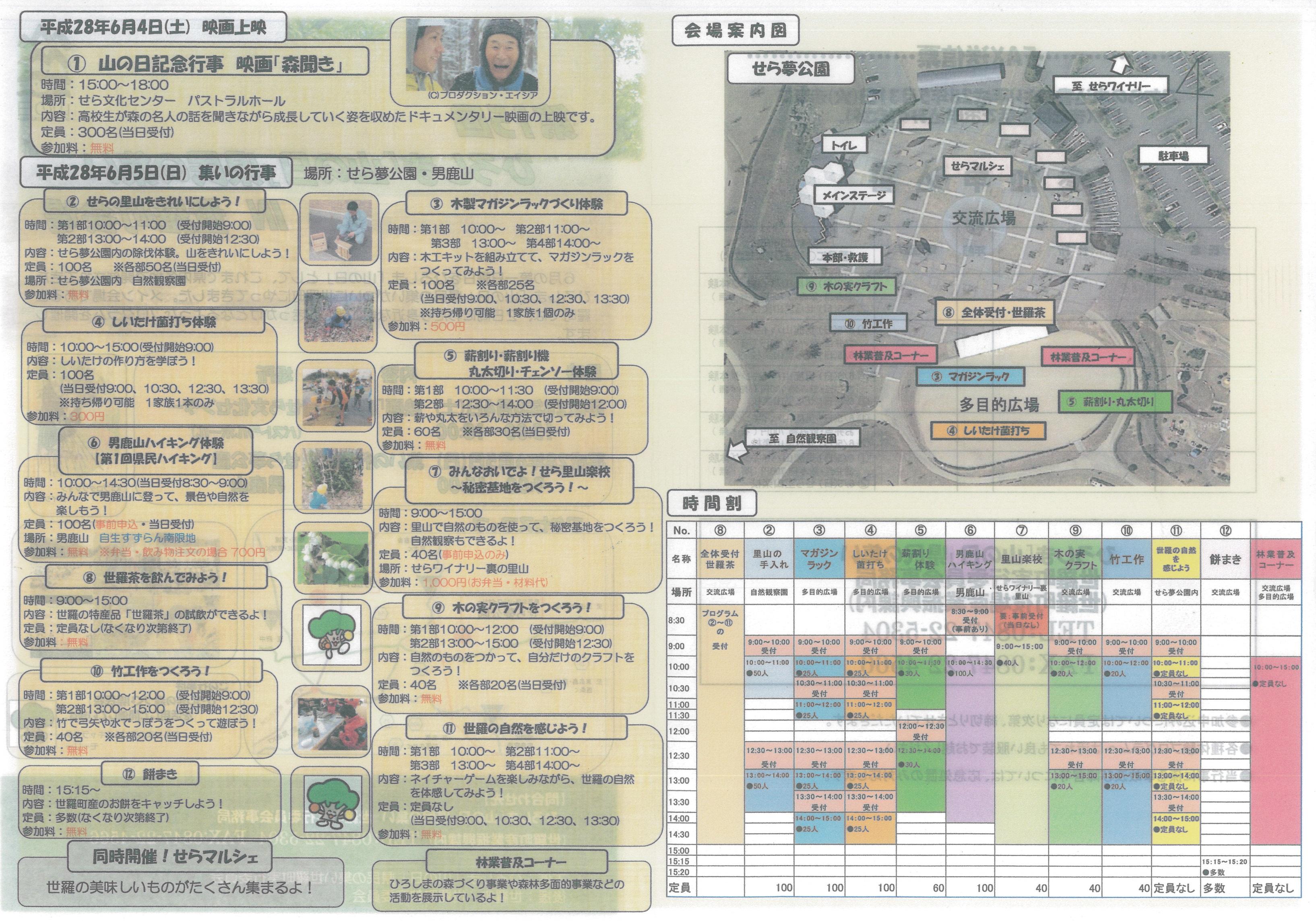 第15回 ひろしま「山の日」県民の集い IN 世羅町会場