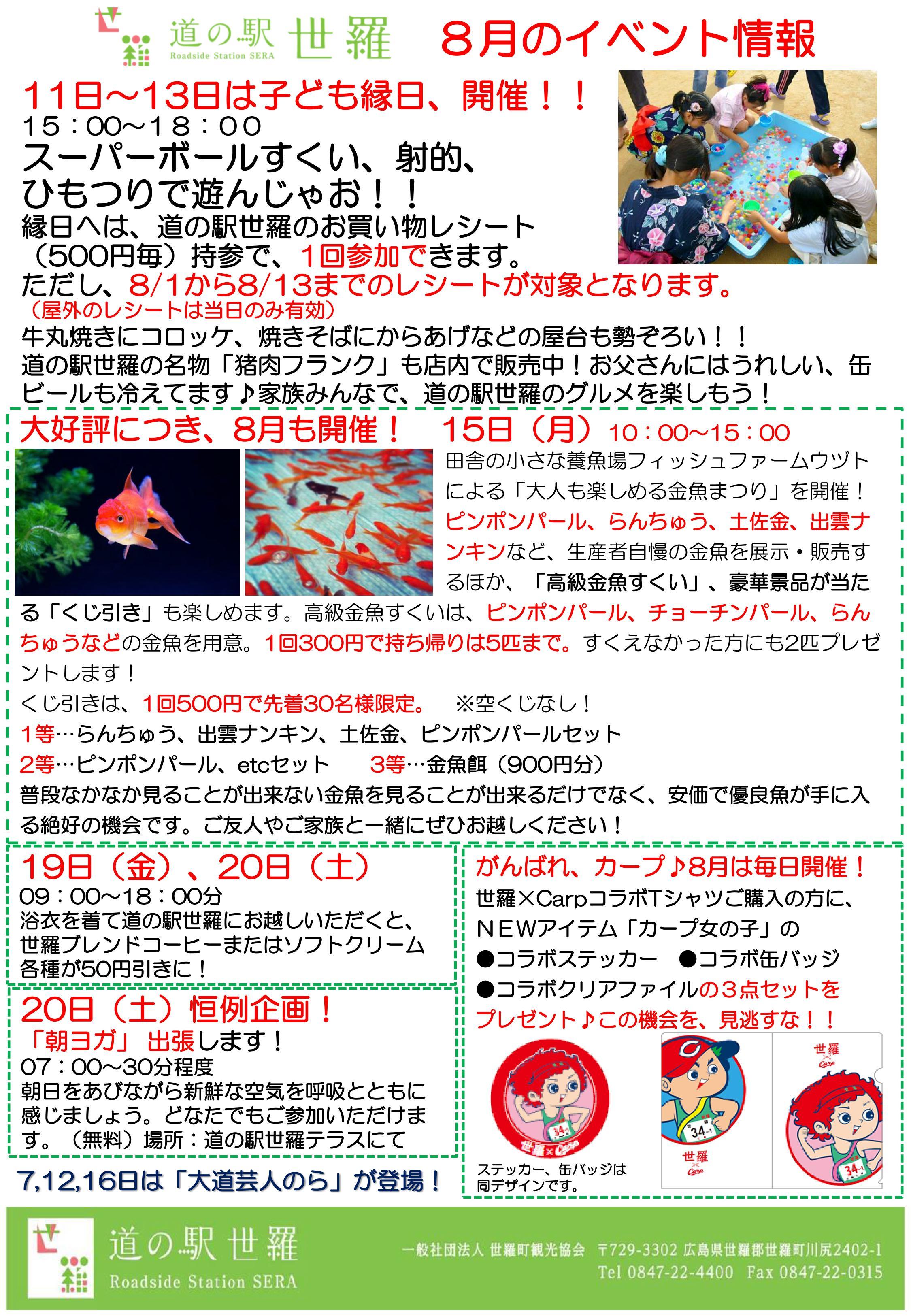 8月のイベント情報②
