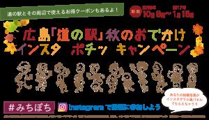 michipochi-main