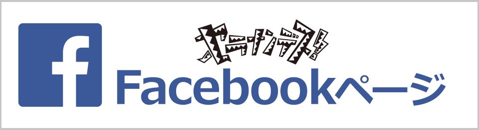 セラナンデス・公式フェイスブック