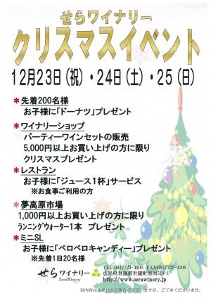 クリスマスイベント2017_01