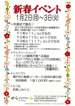 新春イベント2017_01