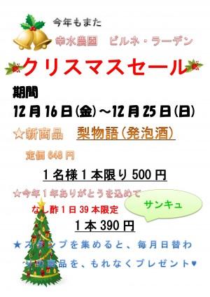 クリスマスセール_01