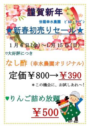 新春初売りセール_01