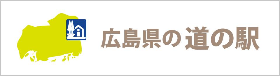 広島県の道の駅