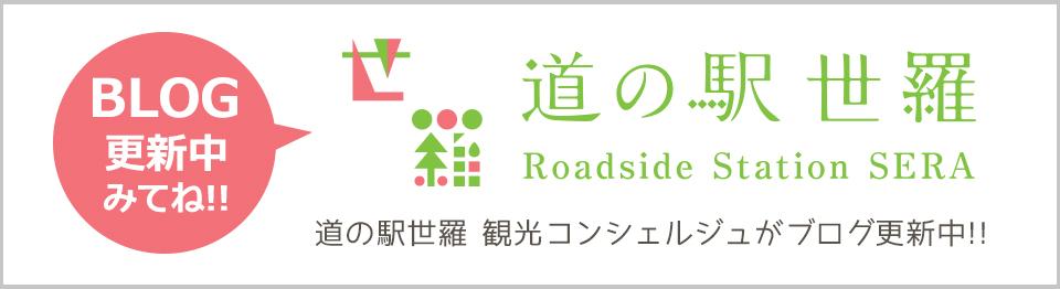 道の駅世羅 観光コンシェルジュがブログ更新中