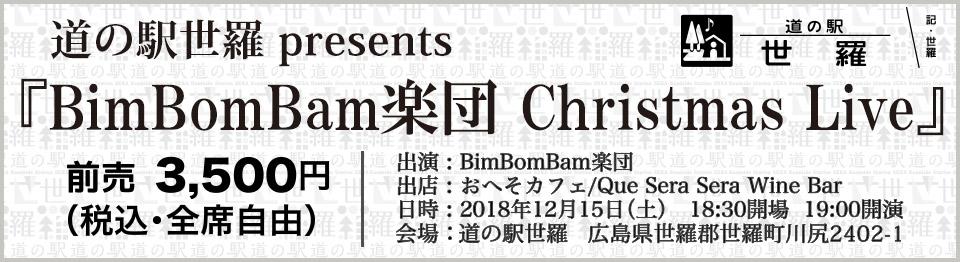 道の駅世羅 presents BimBomBam楽団 Christmas Live