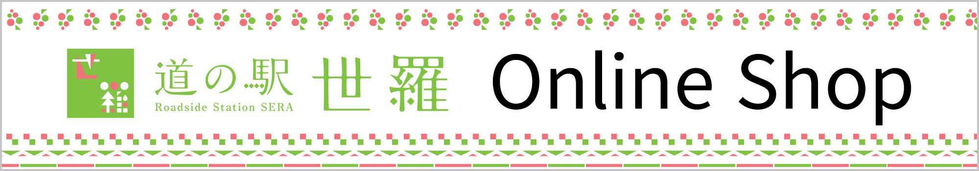 道の駅世羅Online Shop