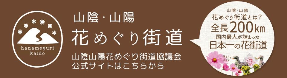 山陰山陽花めぐり海道協議会公式サイト